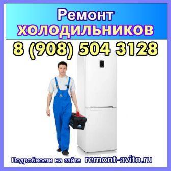 ремонт холодильника батайск